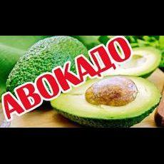Авокадо. Чистим и режим