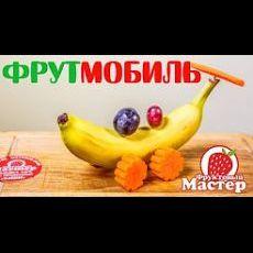 Гоночный ФрутМобиль - Fruitm