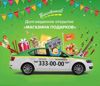 Магазин подарков «ТаксовичкоФ»