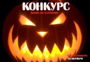 Забери свою тыкву на Хэллоуин