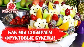 Производство фруктовых букетов!
