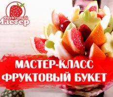 Собираем фруктовый букет