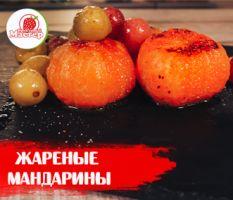 Жареные мандарины с коньяком