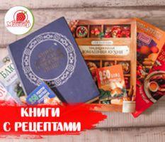 Мои книги с рецептами