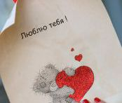 "Открытка №5 ""Люблю тебя"""