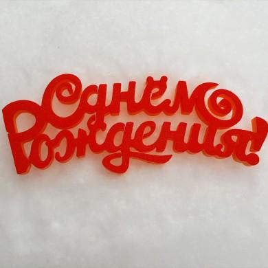 """Топпер """"С днём рождения (красный)"""""""
