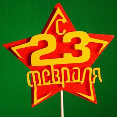 """Топпер """" С 23 февраля"""""""