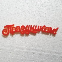 """Топпер """"С праздником"""""""